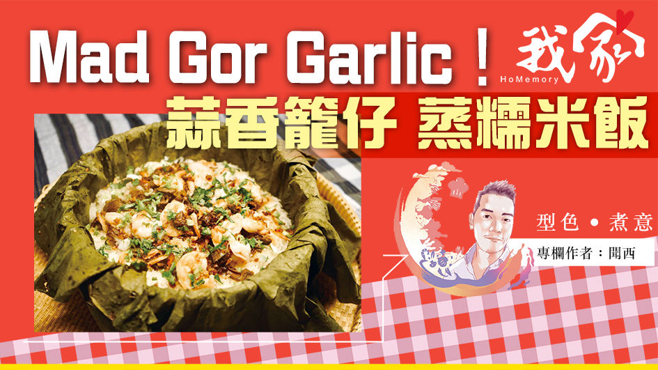 聞西──Mad Gor Garlic! 蒜香籠仔蒸糯米飯